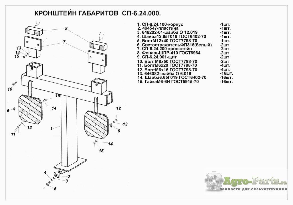 Кронштейн  габаритов СП-6.24.000