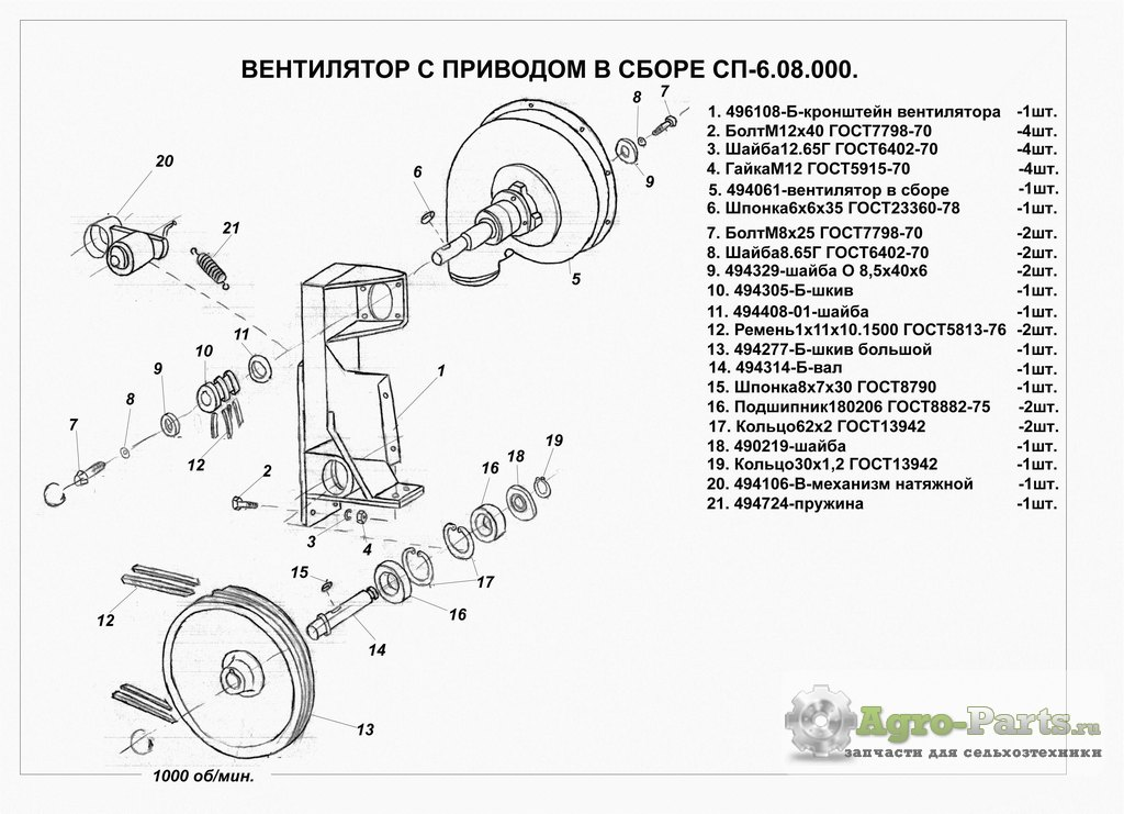 Вентилятора с приводом СП-6.08.000