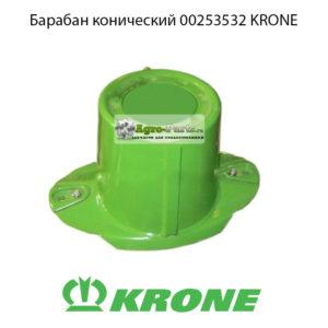Барабан конический 00253532 KRONE