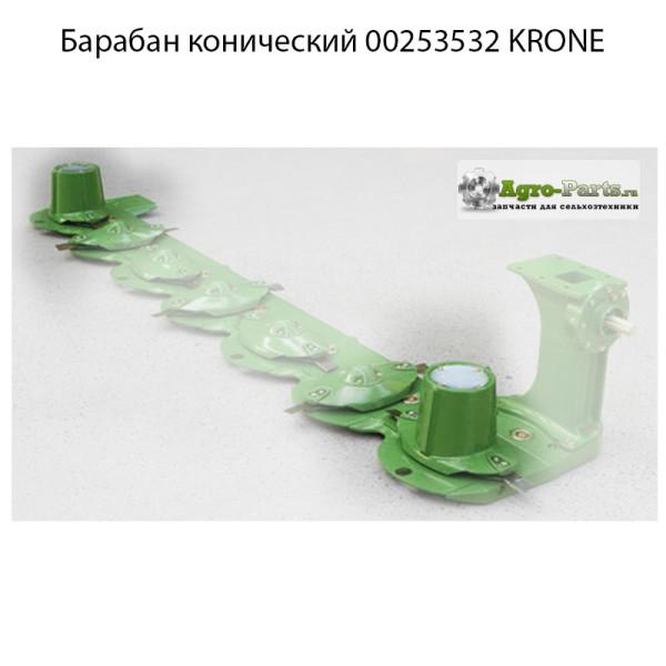 Барабан 00253532 KRONE