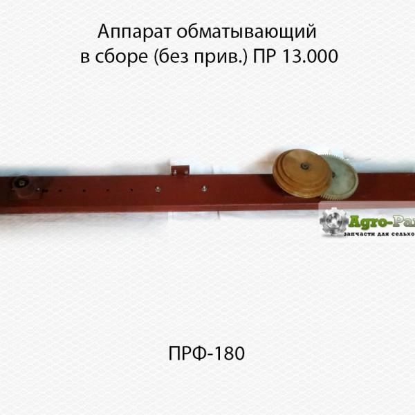 Аппарат-обматывающий-ПР-1300-1