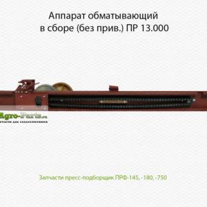 Аппарат обматывающий в сборе (без прив.) ПР 13.000