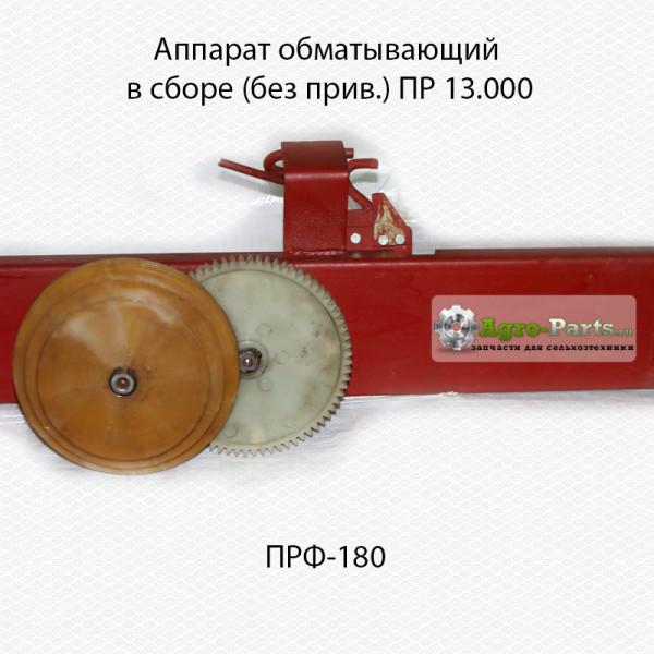 Аппарат-обматывающий-ПР-1300