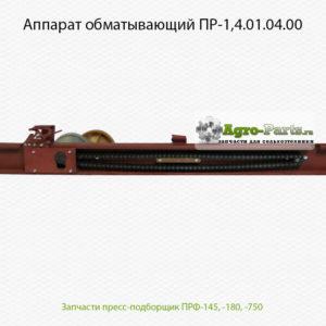 Аппарат обматывающий ПР-1,4.01.04.00