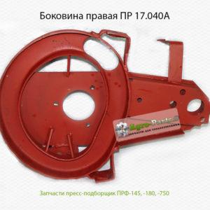 Боковина-правая-ПР-17.040А