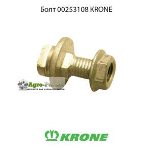 Болт 00253108 KRONE