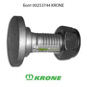 Болт 00253744 KRONE