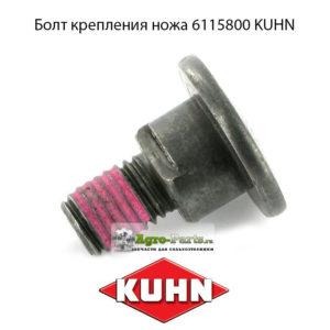 Болт-крепления-ножа-6115800-KUHN