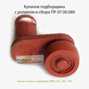 Кулачок-подборщика-с-роликом-в-сборе-ПР-07.00.080