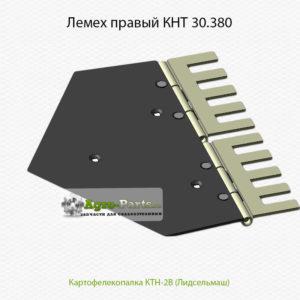 Лемех-правый-КНТ-30.380