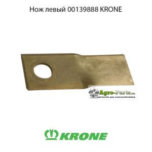 Нож-левый-00139888-KRONE-1