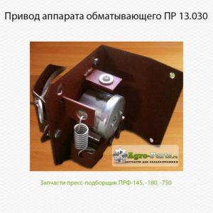 Привод-аппарата-обматывающего-ПР-13.030