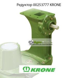 Редуктор-00253777-KRONE