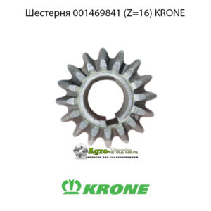 Шестерня-001469841-(Z=16)-KRONE
