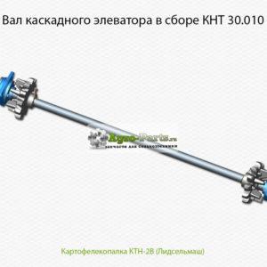 Вал каскадного элеватора в сборе КНТ 30.010