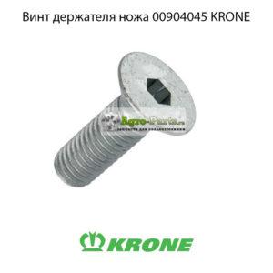 Винт-держателя-ножа-00904045-KRONE