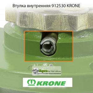 Втулка-внутренняя-912530-KRONE