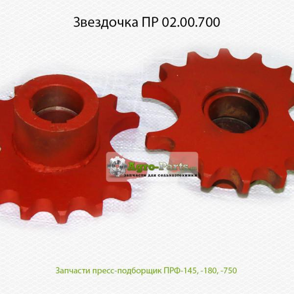 Звездочка-ПР-02.00.700