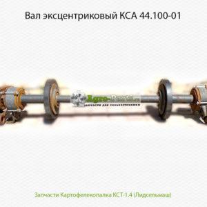 Вал эксцентриковый КСА 44.100-01