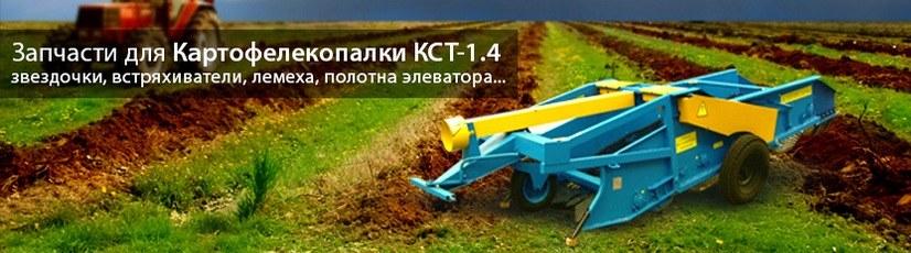 Запчасти для Картофелекопалки КСТ-1.4 (Лидсельмаш)
