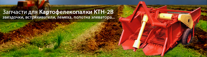 Запчасти на Картофелекопатель КТН-2В (Лидсельмаш)